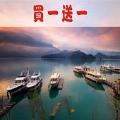 宝岛风情,台湾环岛深度8日-2020 買一送一