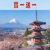 (买一送一大促销)2020缤纷新日本,东京大阪富士山温泉6日游