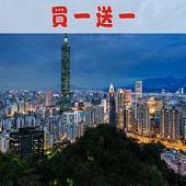 宝岛风情,台湾环岛轻松6日-2020 買一送一