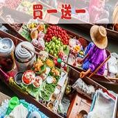 (买一送一大促销)2020精彩泰国,曼谷芭提雅6日