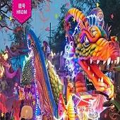 新奥尔良狂欢节 3日游-2020